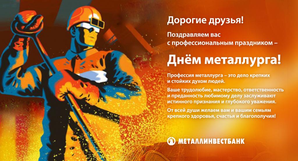 Metib_Den_Metallurga.jpg