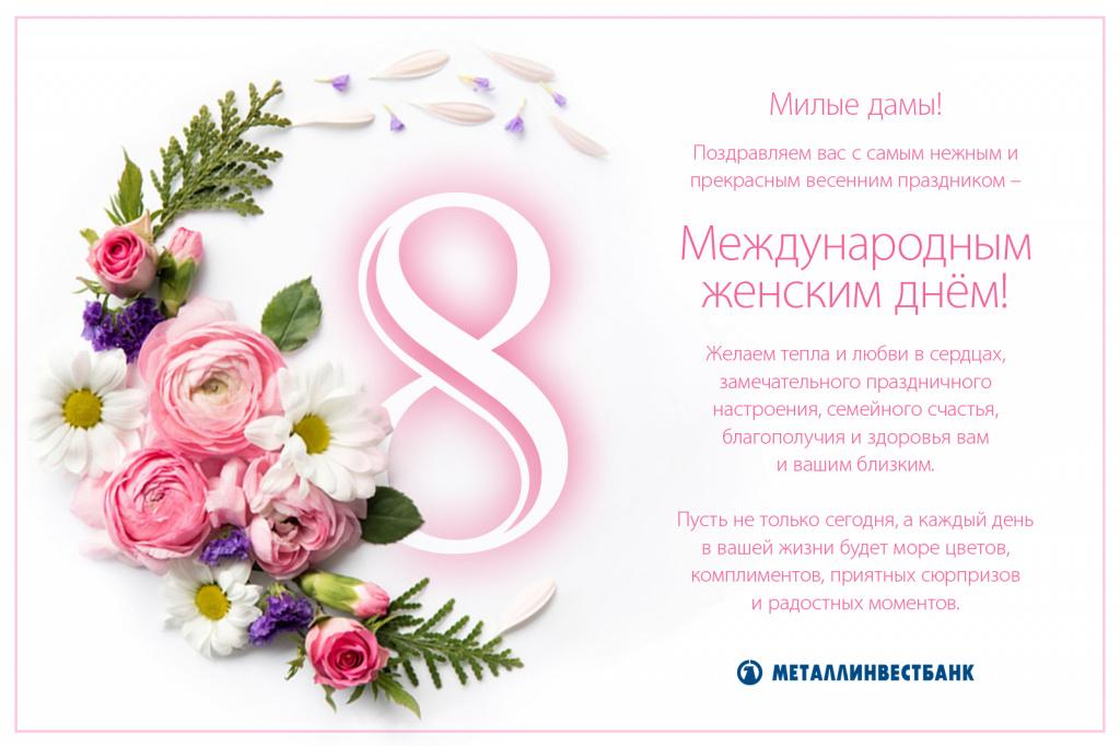 Metallinvestbank_March_8.jpg